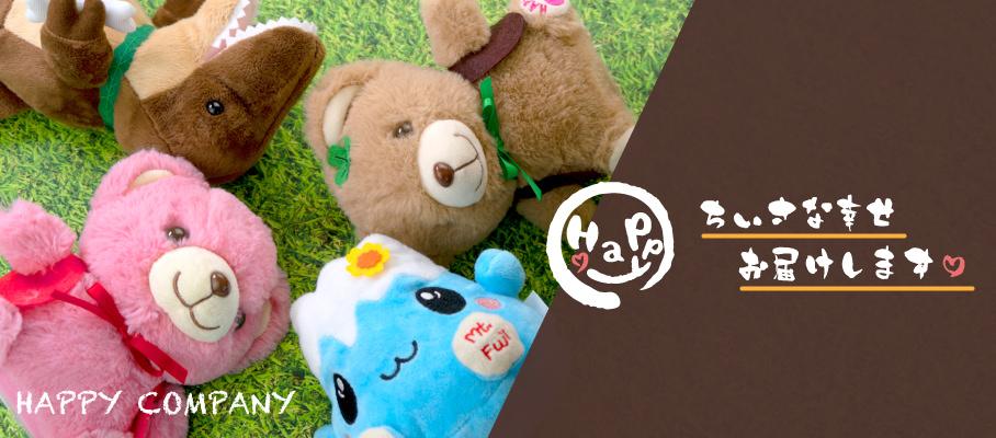 ちいさな幸せお届けします♡Happy Company