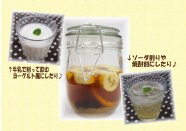 ドライフルーツ酢
