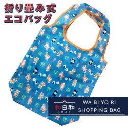 選べる2枚1000円 和日和エコバッグ 折りたたみ 買い物バッグ コンパクト