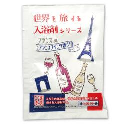 世界を旅する入浴剤シリーズ/フランス