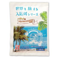 世界を旅する入浴剤シリーズ/ハワイ
